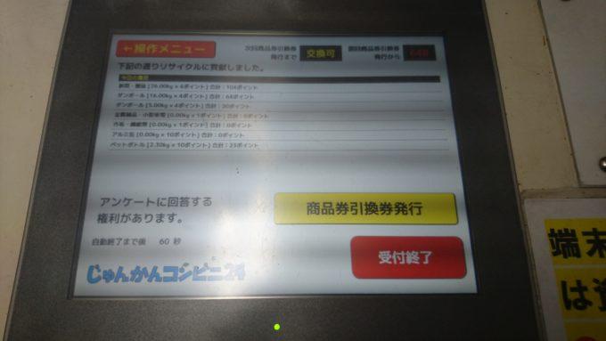商品券引換券発行ボタン