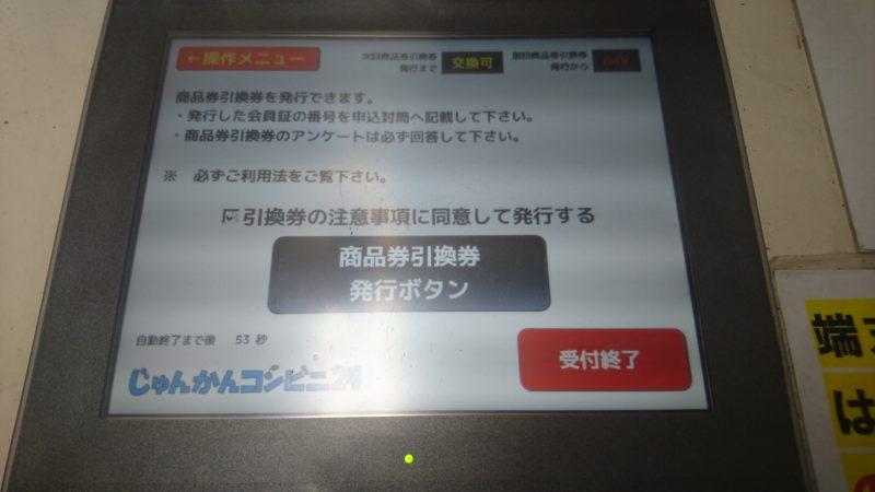 「引換券の注意事項に同意して発行する」にチェックをつけ「商品券引換券発行ボタン」を選択。