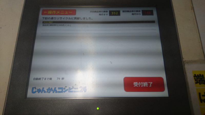 商品券引換券が発行されます。