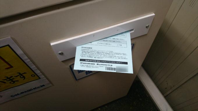 アンケート回答し終わったアンケート封筒に商品券引換券を入れ、端末下にある「投入口」へ投函します。