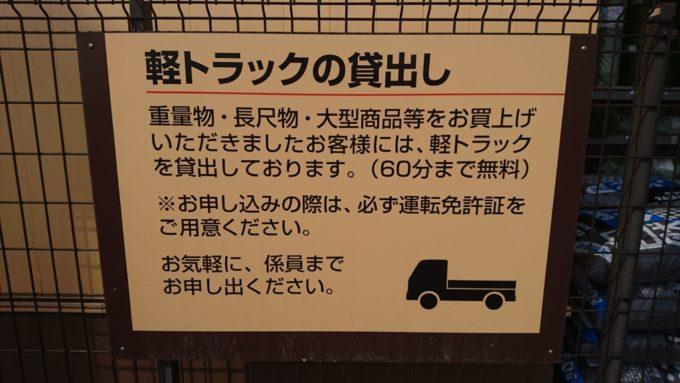 軽トラック貸出サービスの対象者