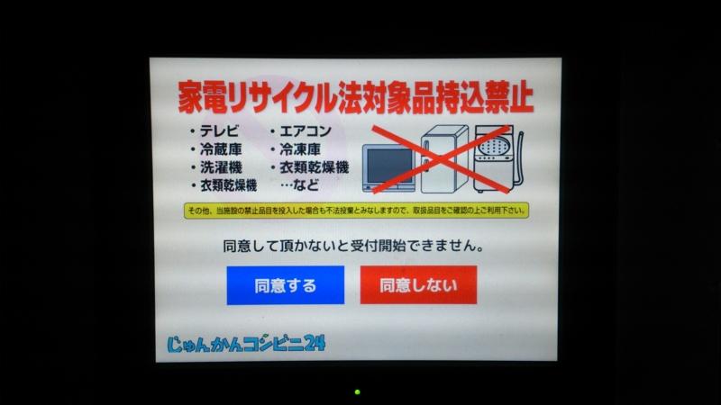 テレビやエアコン、冷蔵庫、冷凍庫、洗濯機、衣類乾燥機など、家電リサイクル法対象商品は持込禁止