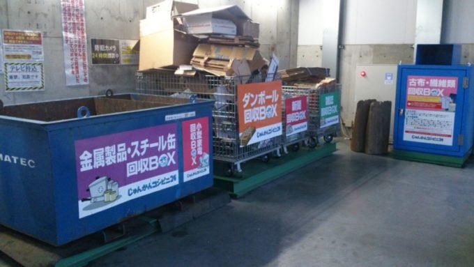 金属製品・スチール缶回収BOX・ダンボール回収BOX、新聞回収BOX、雑誌回収BOX、古布・繊維類回収BOX
