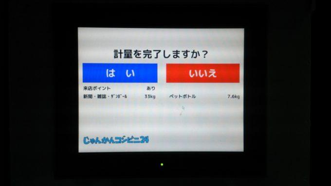 リサイクル品の投入が終わり、「投入完了ボタン」を押すと画面が切り替わります。