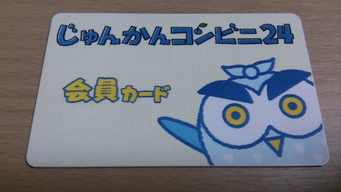 じゅんかんコンビニ24の会員カード