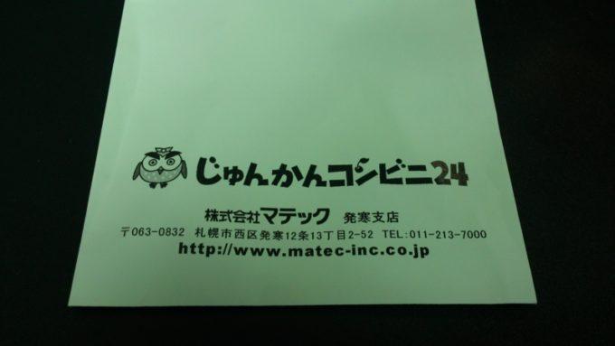 イオンギフトカード500円またはクオカード500円