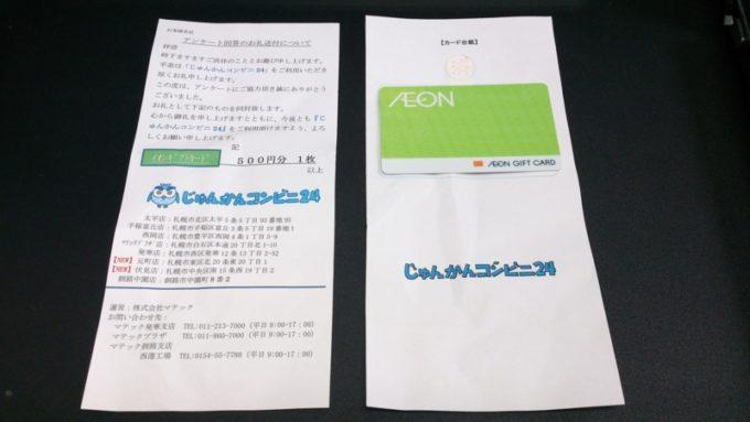 商品券(イオンギフトカード)