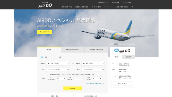AIR DO(エアドゥ)