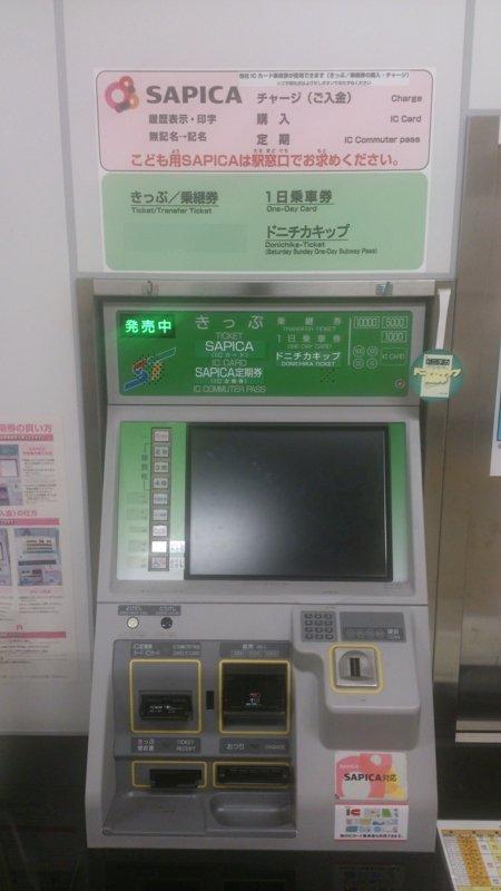 札幌市営地下鉄駅の券売機