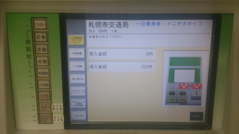 券売機でのドニチカ購入方法