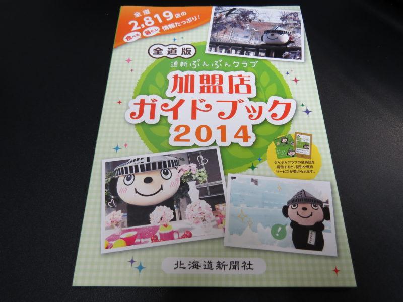 道新ぶんぶんクラブ加盟店ハンドブック2014