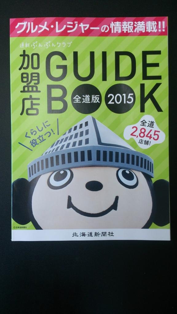 道新ぶんぶんクラブ加盟店ハンドブック2015
