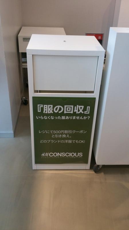 H&Mの古着回収サービスで500円クーポン券