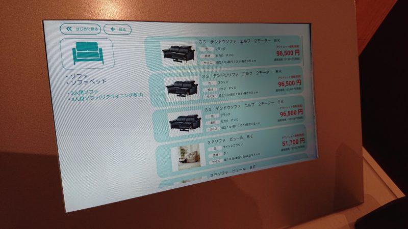 通常価格とアウトレット価格が写真付きで表示