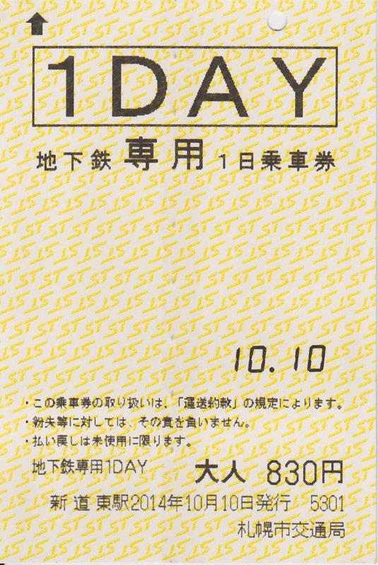 札幌市営地下鉄地下鉄専用1日乗車券