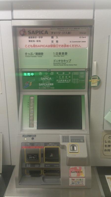 地下鉄専用1日乗車券の発売場所