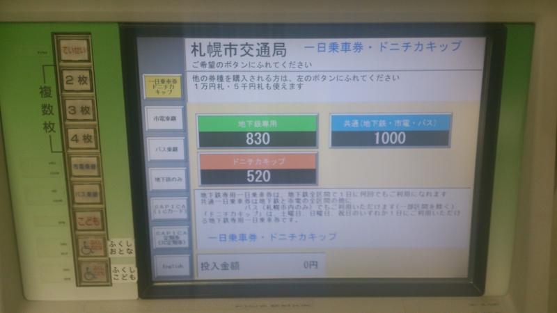 券売機での地下鉄専用1日乗車券の購入方法