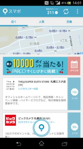 アプリを立ち上げると、GPSで近くのスマポが貯まる店舗一覧と貯まるポイント(=スマポポイント)が表示されます。
