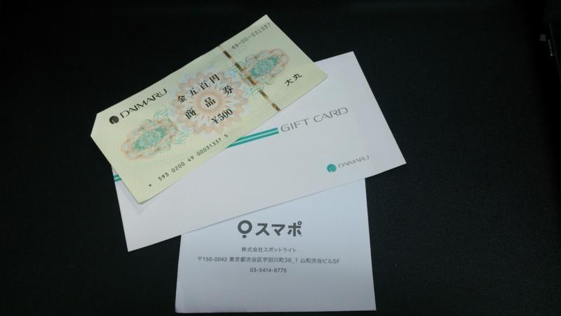 スマポの封筒に商品券が入っています。