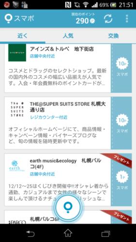 札幌市在住の「女性」の店舗例