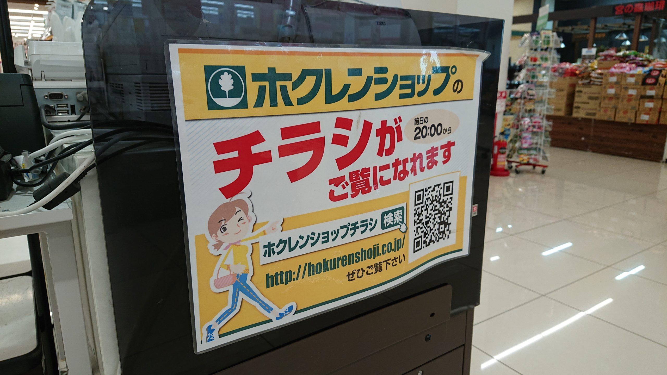 北海道内にあるスーパーマーケットのネットチラシ一覧