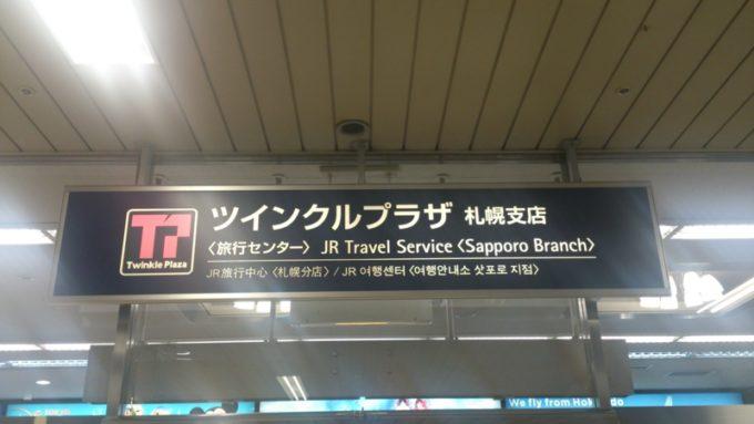 JR旅行センター(ツインクルプラザ)