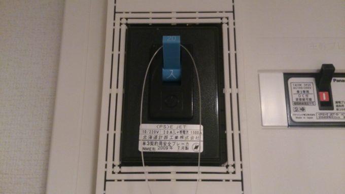 契約アンペアの見直しで毎月の電気代節約