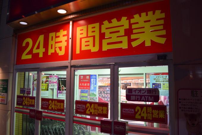 24時間営業している北海道のスーパーマーケット一覧