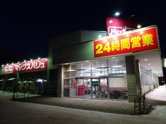 マックスバリュ元町店
