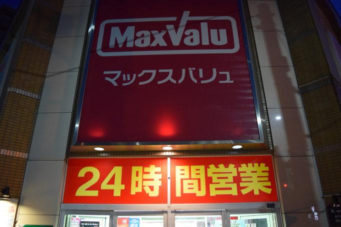 マックスバリュ北店