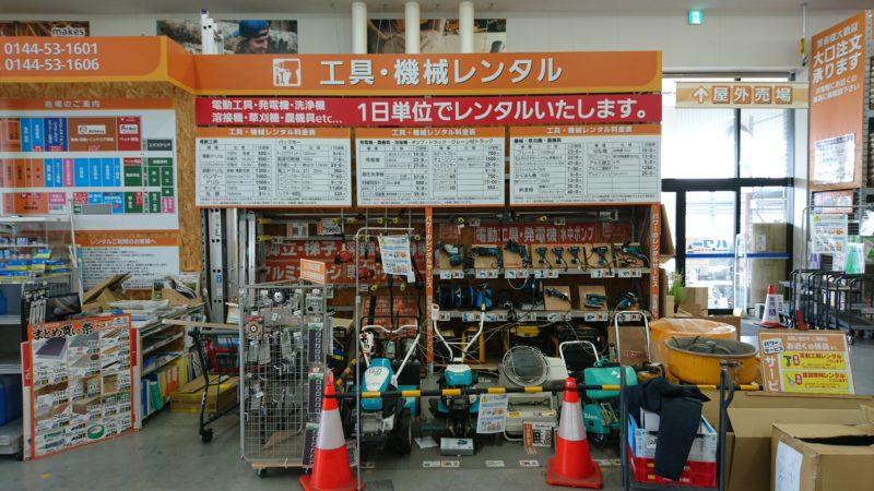 コメリ パワー苫小牧東店の工具機械レンタルコーナー