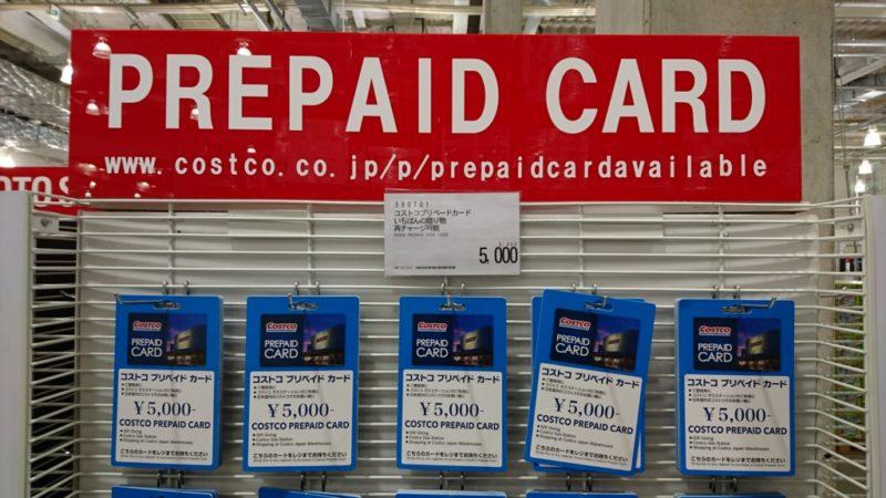 コストコプリペイドカードを使用して入店