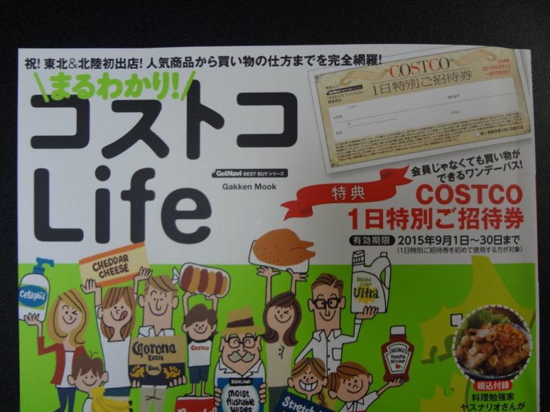 コストコLifeの1日特別ご招待券を使用し入店