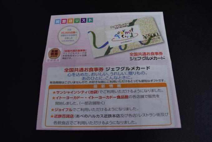 北海道内でジェフグルメカード使える主な店舗