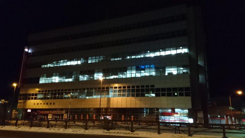 24時間ゆうゆう窓口を開設している札幌中央郵便局