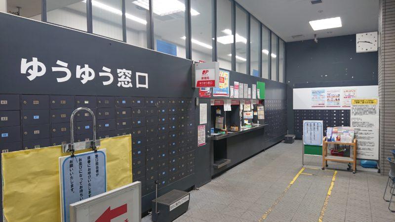 札幌中央郵便局のゆうゆう窓口
