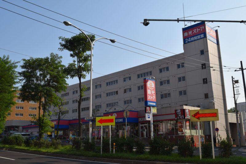 東光ストア白石ターミナル店