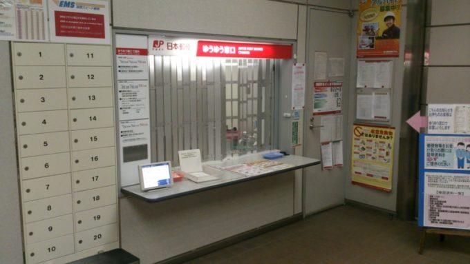 24時間営業している北海道の郵便局ゆうゆう窓口一覧