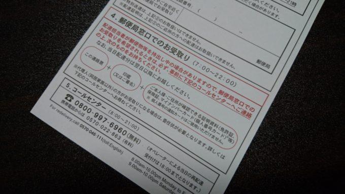 北海道内の24時間営業のゆうゆう窓口