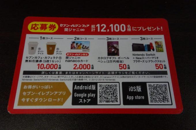 セブン700円くじ関ジャニ∞ 2019年5月17日~