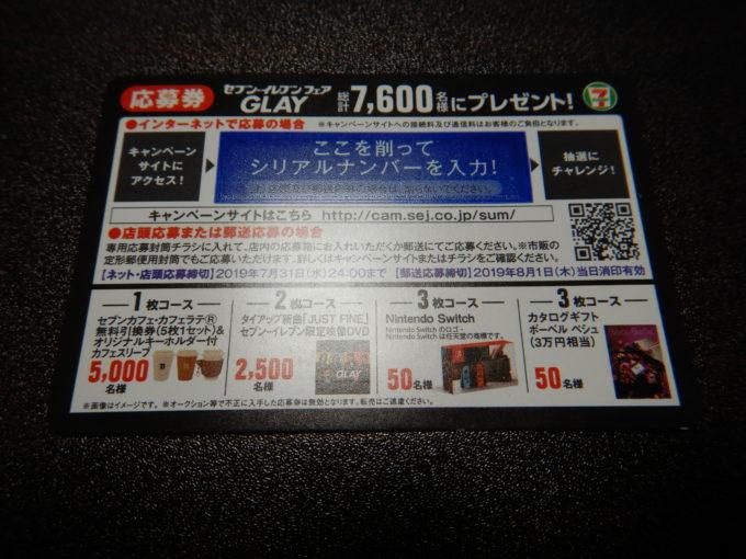 700円くじGLAY(応募券・シリアルナンバー) 2019年7月1日~
