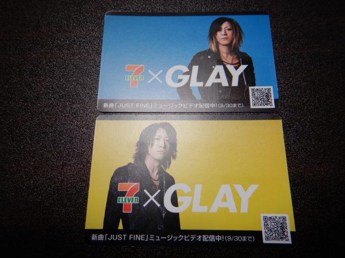 700円くじGLAY(表面) 2019年7月1日~