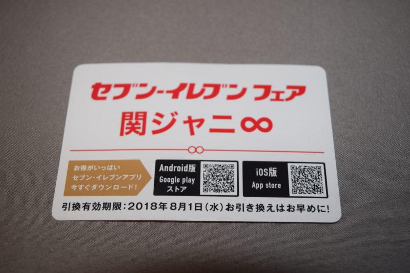 関ジャニ∞ 2018年7月1日~