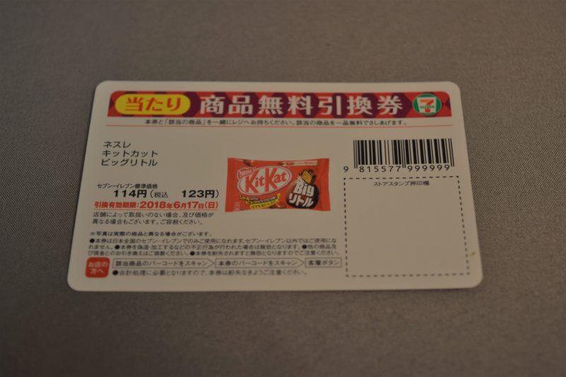 セブンイレブン700円くじあたりネスレキットカットビッグリトル