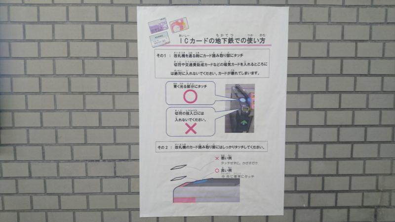 SAPICAをはじめ、ICカードの地下鉄での使い方。