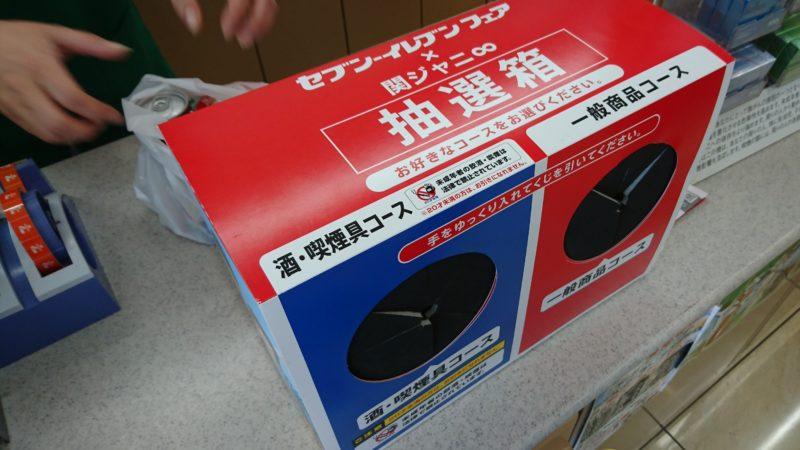 セブンイレブン700円くじの抽選箱