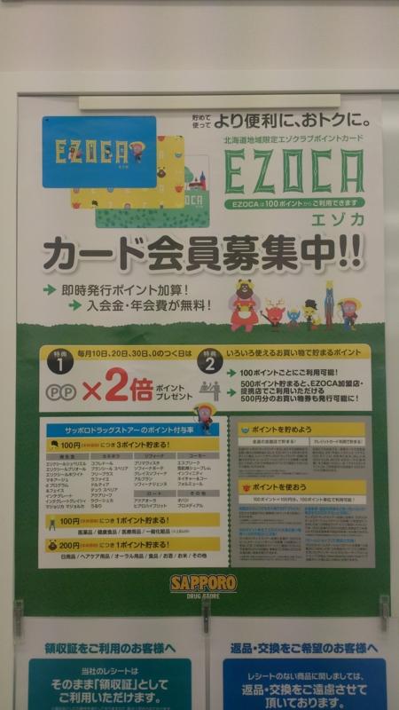 サッポロドラッグストアーにあるEZOCAのポスター