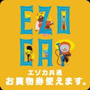 EZOCA提携店