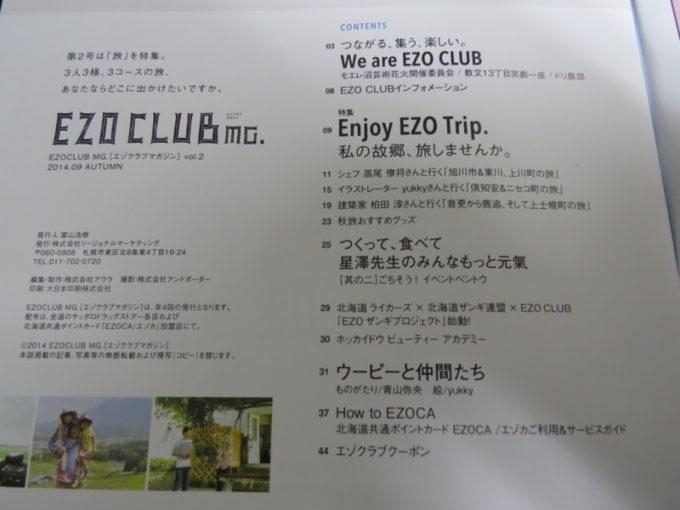エゾクラブマガジン