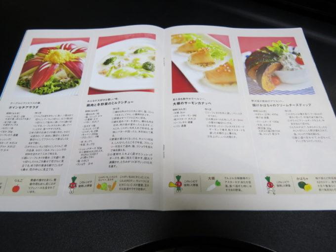 レシピ「星澤先生のみんなもっと元気」